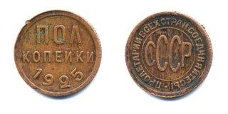 Экспонаты денежных единиц музея Большеорловской ООШ 2411lah