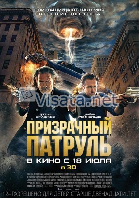 Vaiduokliškas patrulis / Призрачный патруль / R.I.P.D (2013) 2417epl