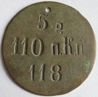 Личные (увольнительные) знаки русской армии 29p4y9x