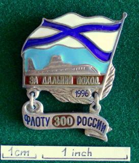 """Sous-marins """"Projet 941 Akula"""", insignes et médailles 2afbacn"""