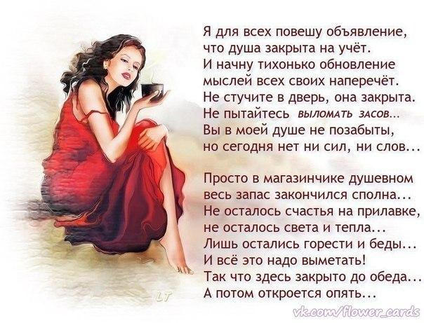 Красивые стихи - Страница 12 2cp507c