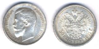 Экспонаты денежных единиц музея Большеорловской ООШ 2en0t4i