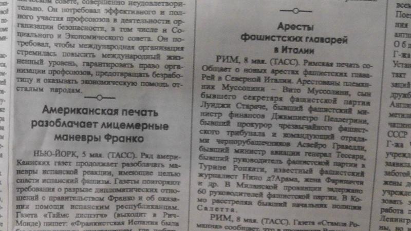 """Номер газеты """"Правда"""" от 09 мая 1945 года 2f0f4wj"""