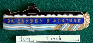 """Sous-marins """"Projet 941 Akula"""", insignes et médailles 2j0becm"""