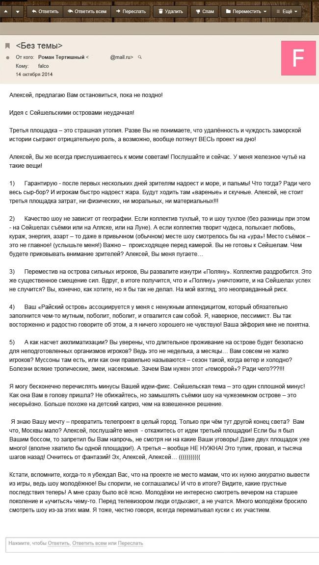 Май Абрикосов-Роман Тертышный 2j66xw3
