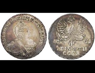 Экспонаты денежных единиц музея Большеорловской ООШ 2py9l4p