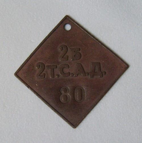 Личные (увольнительные) знаки русской армии 2qk48wj