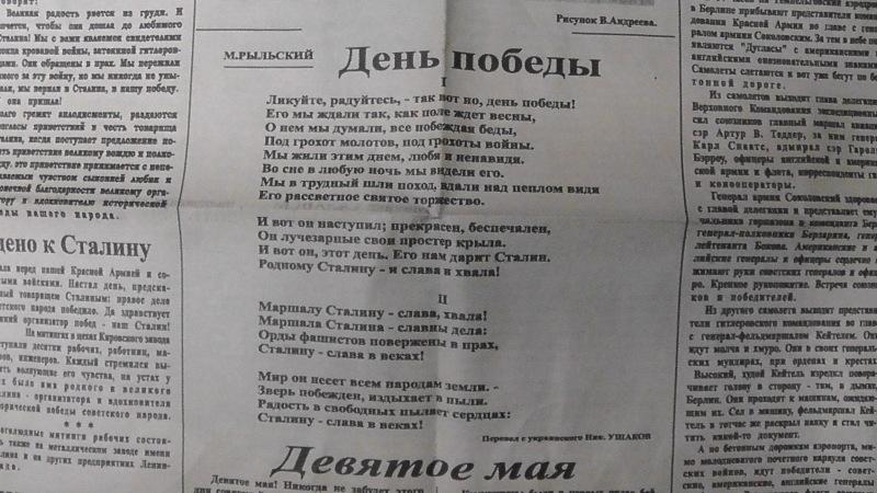 """Номер газеты """"Правда"""" от 09 мая 1945 года 2rw2242"""