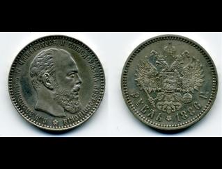 Экспонаты денежных единиц музея Большеорловской ООШ 2wnb514