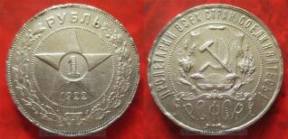 Экспонаты денежных единиц музея Большеорловской ООШ 2z4myix