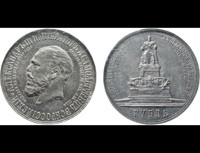 Экспонаты денежных единиц музея Большеорловской ООШ 2zoce1t