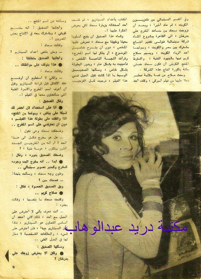 مقال - مقال صحفي : سعاد حسني هل تعود للعمل مع زوجها السابق صلاح كريم ؟ 1971 م 2zqsrjc