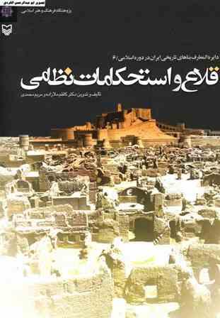 دایرة المعارف بناهای تاریخی ایران در دوره اسلامی 308b7ec