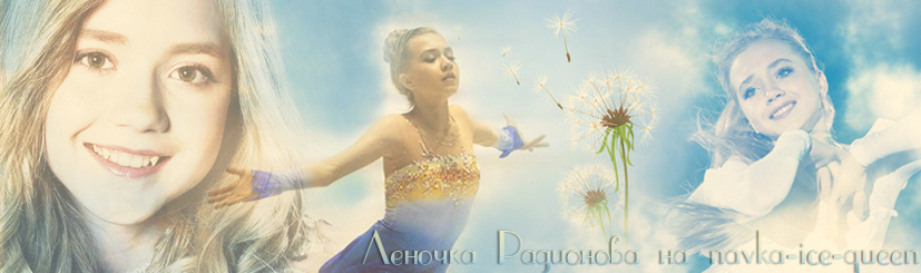 Елена Радионова - 3 - Страница 5 30wo56e