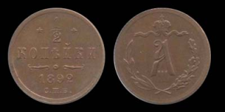 Экспонаты денежных единиц музея Большеорловской ООШ 3307bz6
