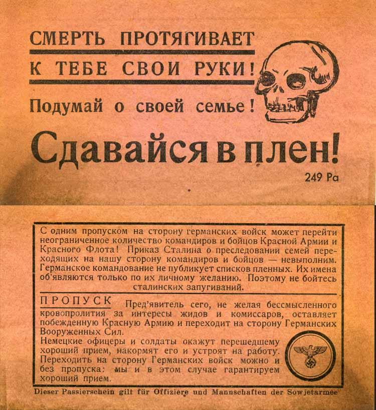 Агитационные листовки времен Великой Отечественной войны. 33ni3i1