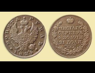 Экспонаты денежных единиц музея Большеорловской ООШ 359mvpl