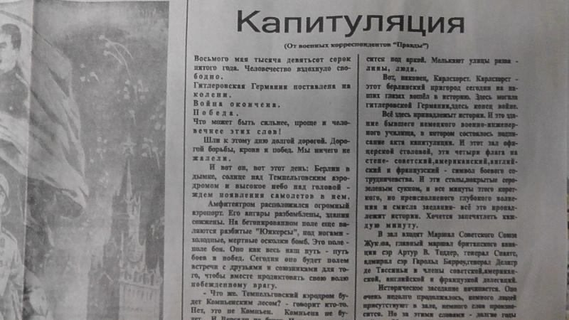 """Номер газеты """"Правда"""" от 09 мая 1945 года 35mdqx0"""