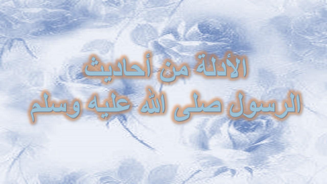 11 دليل من أحاديث الرسول صلى الله عليه وسلم عن وجوب الحجاب وهو ستر كامل الجسم وبما فيها الوجه والكفين