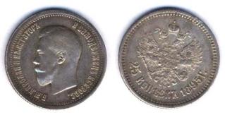 Экспонаты денежных единиц музея Большеорловской ООШ 65o9lf