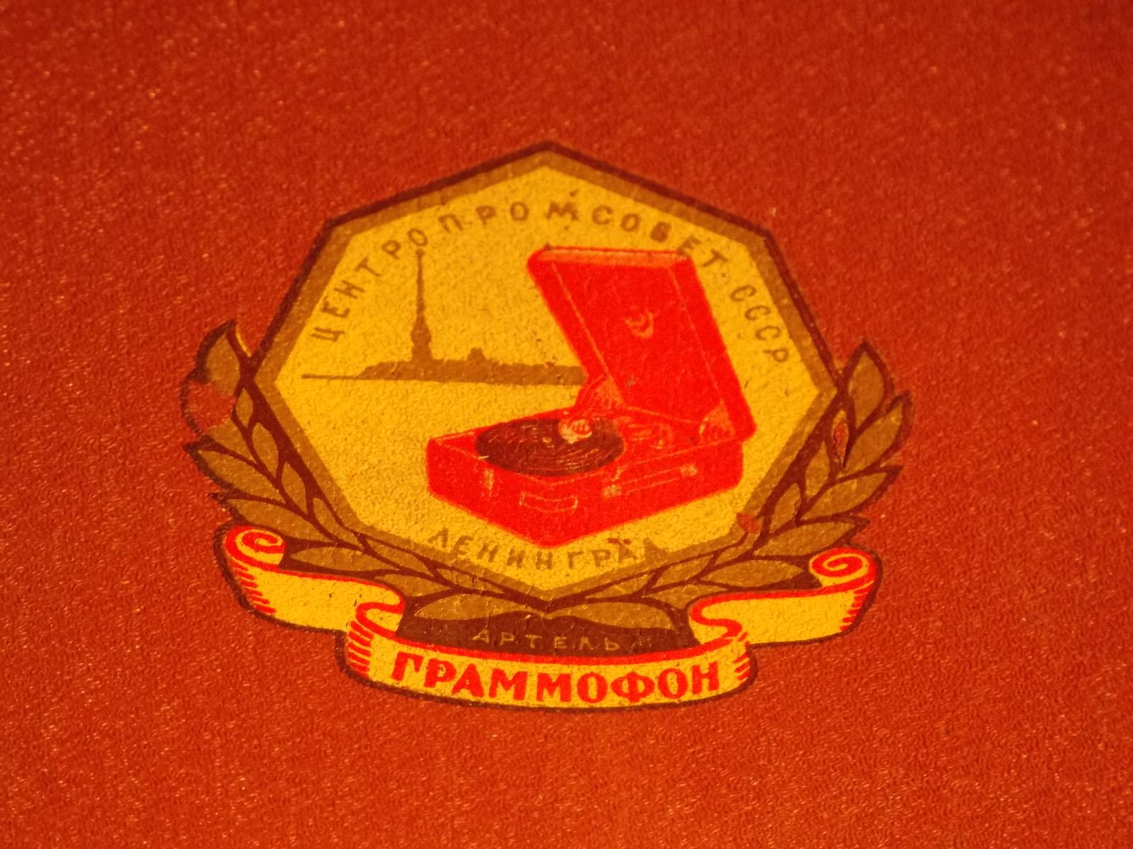 Советские патефоны 6xrfom