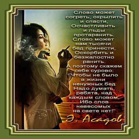 Красивые стихи - Страница 12 Aax7ci