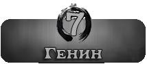 Генин 7 уровень