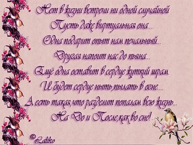 Красивые стихи - Страница 8 Ddzy85