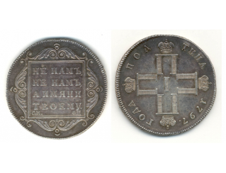 Экспонаты денежных единиц музея Большеорловской ООШ Dh7iw8