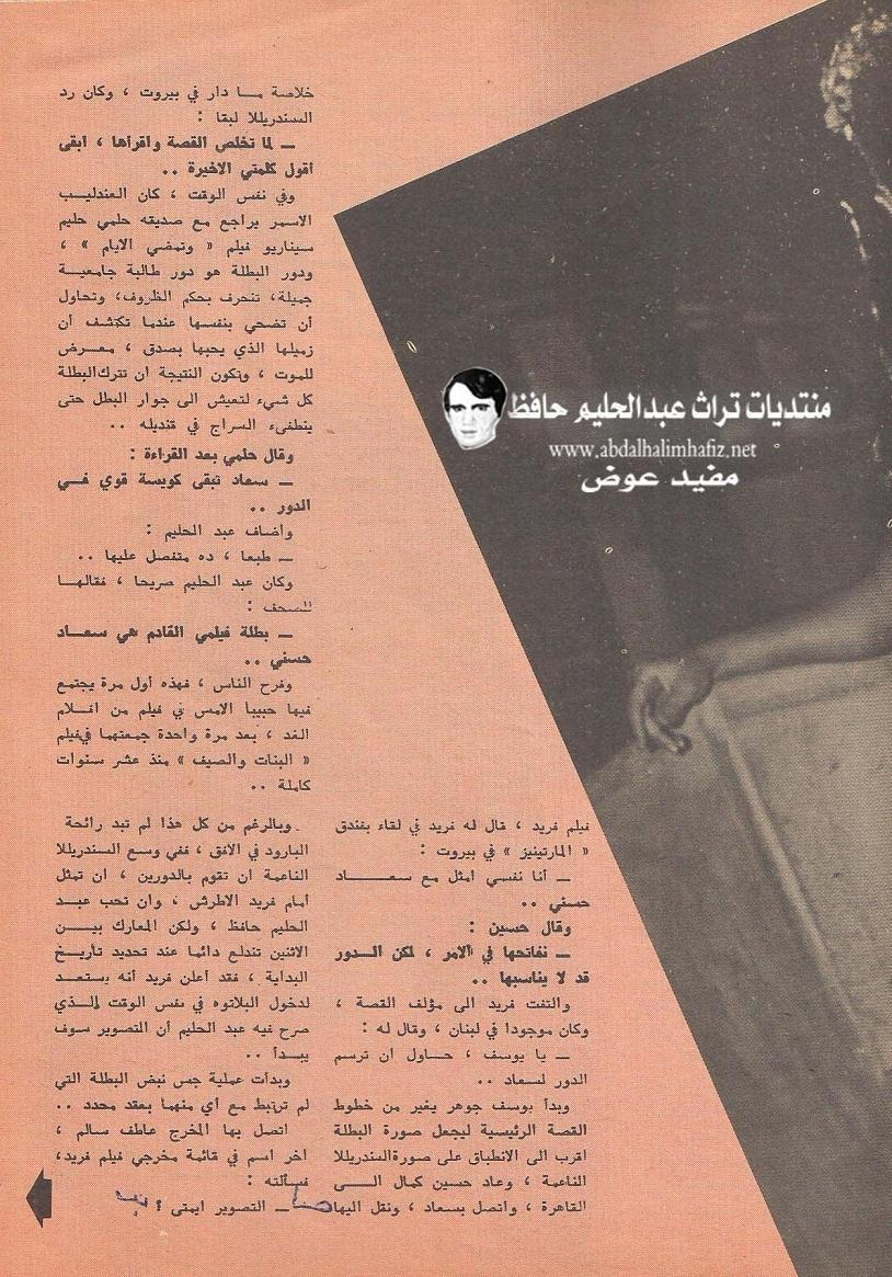 مقال - مقال صحفي : سعاد حسني في الموقف الحرج تقف مع عبدالحليم حافظ 1970 م Es7zgy