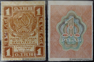 Экспонаты денежных единиц музея Большеорловской ООШ F5547c
