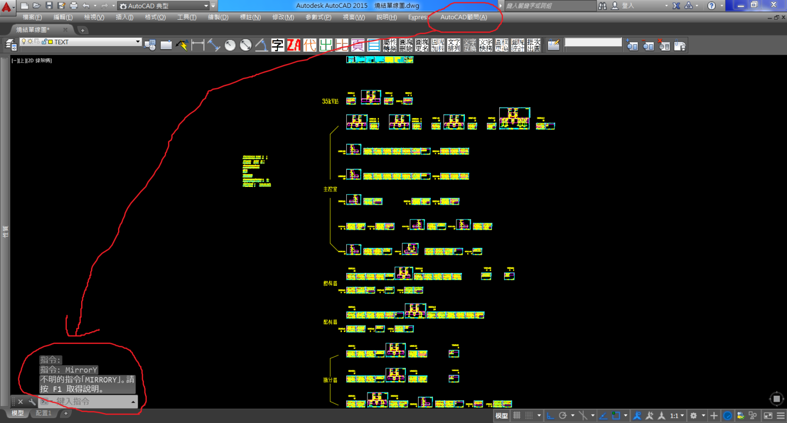 ACADAdviser外掛程式 - 主程式安裝步驟 Fly73p
