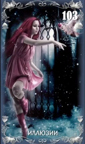 "Оракул ""Полной Луны""(Oracle full moon) I70g93"