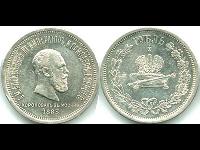 Экспонаты денежных единиц музея Большеорловской ООШ Jh8nb4