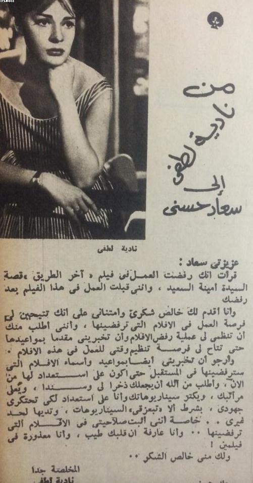 مقال - مقال صحفي : لمااذا اشتعلت النار بين نادية لطفي وسعاد حسني 1964 م Jhwjfm