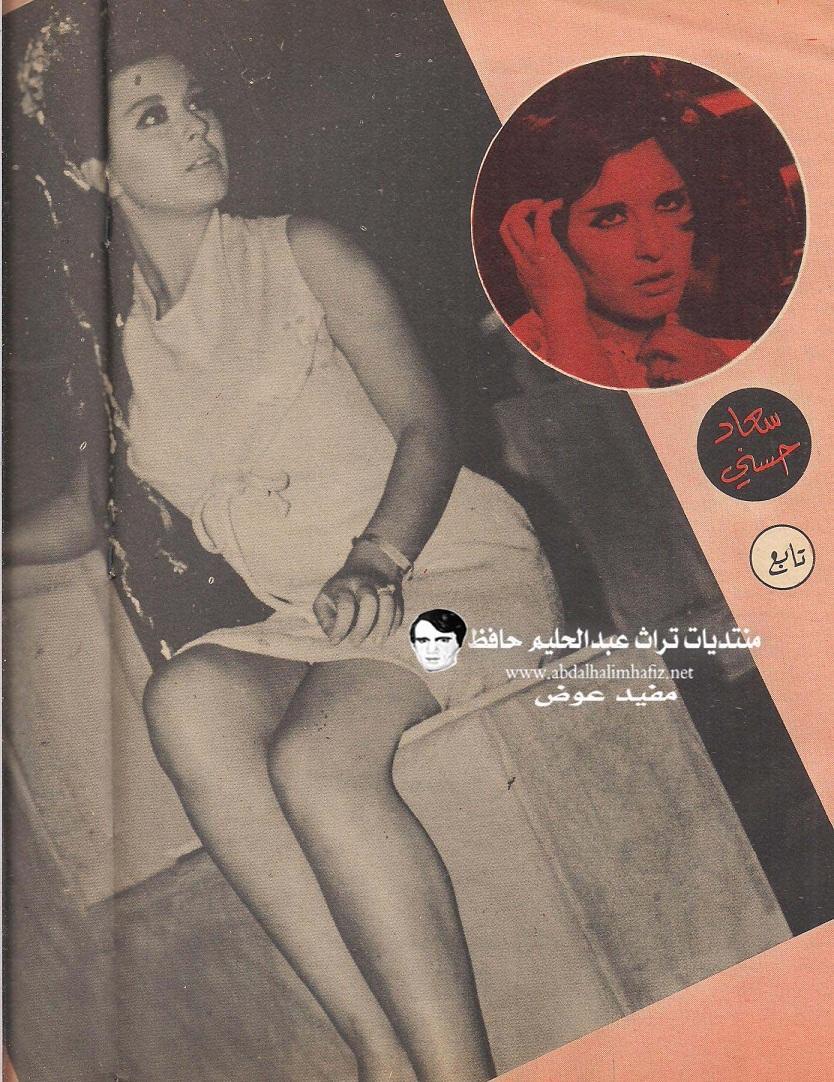 مقال - مقال صحفي : سعاد حسني في الموقف الحرج تقف مع عبدالحليم حافظ 1970 م Jpjzv5