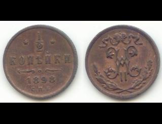 Экспонаты денежных единиц музея Большеорловской ООШ N1ym4z