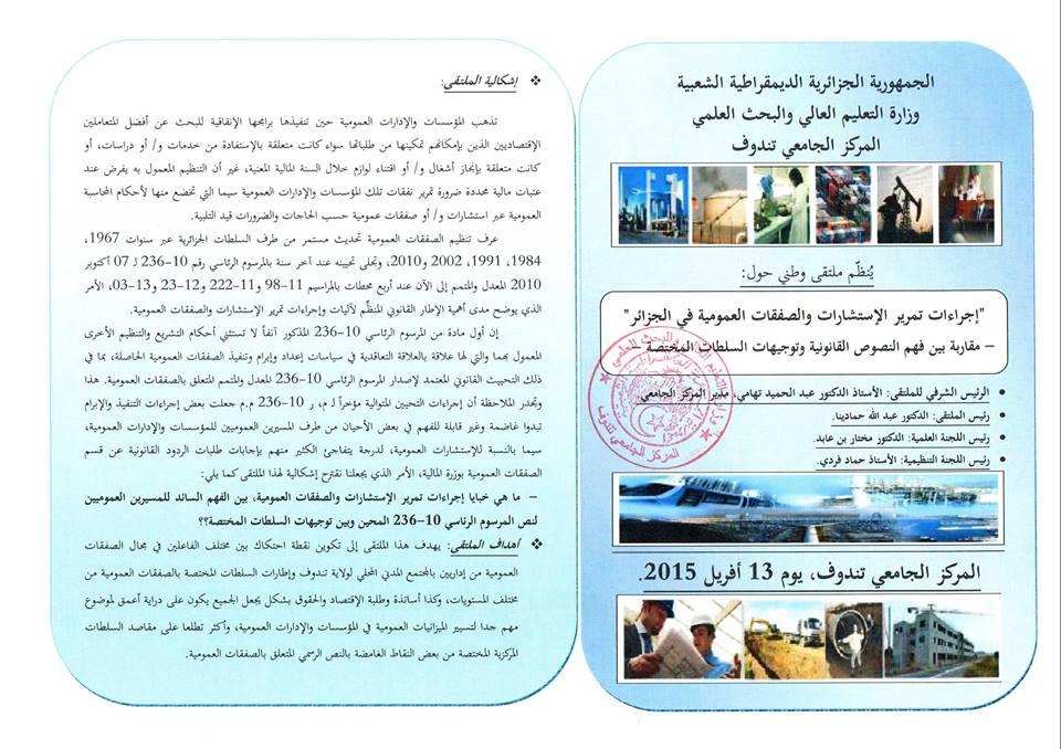 إجراءات تمرير الإستشارات والصفقات العمومية في الجزائر Noegrr