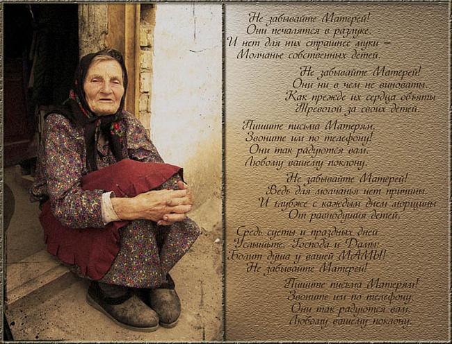 Стихи о маме. - Страница 4 Rcsun8