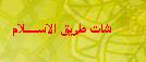 شات طريق الاسلام