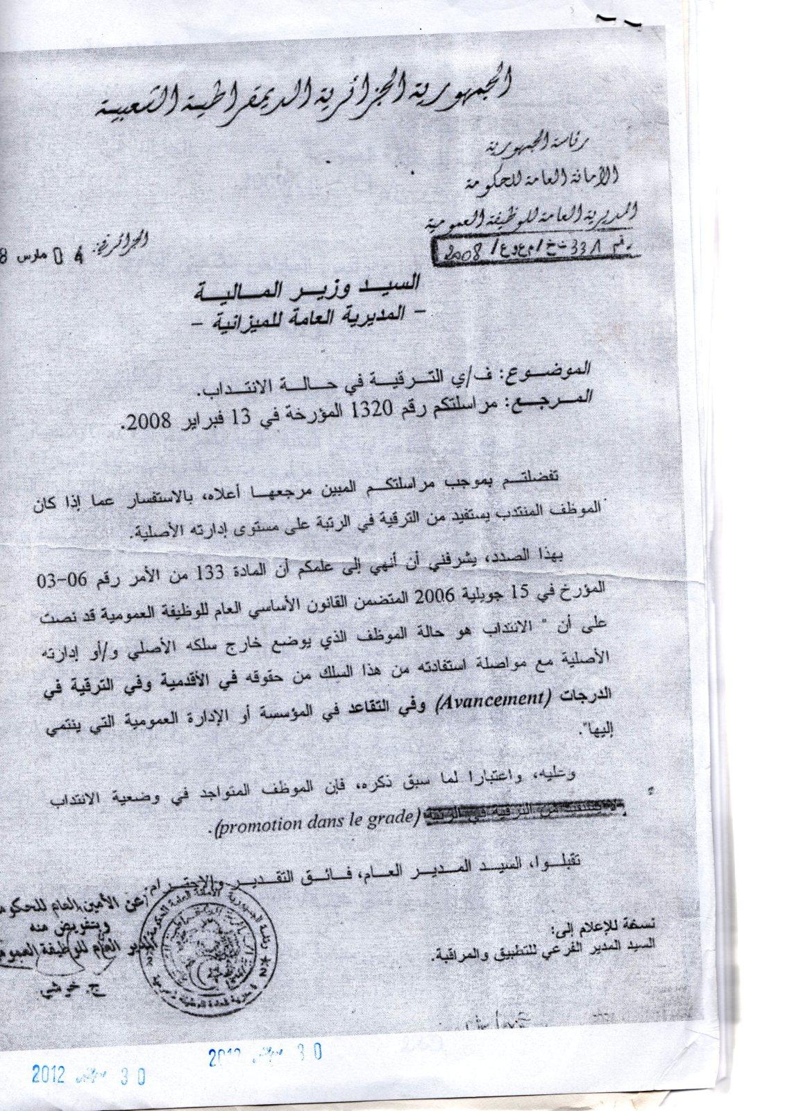 المراسلات الصادرة عن المديرية العامة للميزانية - صفحة 2 Sxnqma