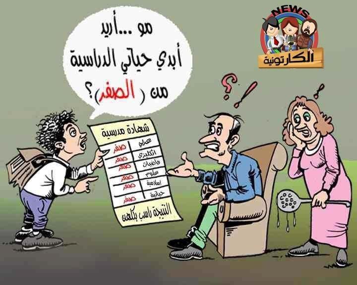 كاريكاتير اليوم - صفحة 3 T5j0xw