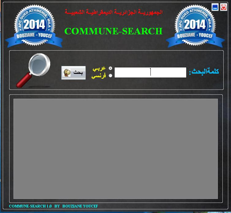 برنامج COMMUNE-SEARCH T8rpth