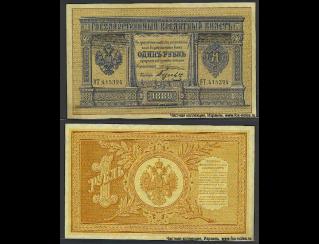 Экспонаты денежных единиц музея Большеорловской ООШ 121y1om