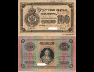 Экспонаты денежных единиц музея Большеорловской ООШ 1268hly