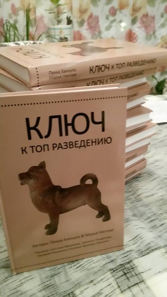 Библиотека заводчика, новые книги 1zd1447