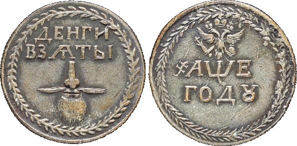 Экспонаты денежных единиц музея Большеорловской ООШ 1zdvv45
