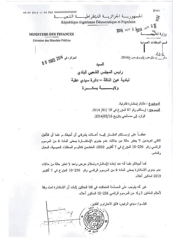 المراسلات الصادرة عن المديرية العامة للميزانية - صفحة 5 1zp0jtf