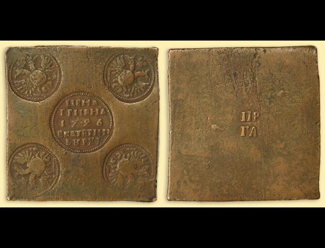 Экспонаты денежных единиц музея Большеорловской ООШ 206g2vq