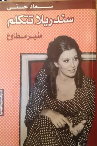 تحميل كتاب : سعاد حسني سندريلا تتكلم 2002 م 23vb4eo